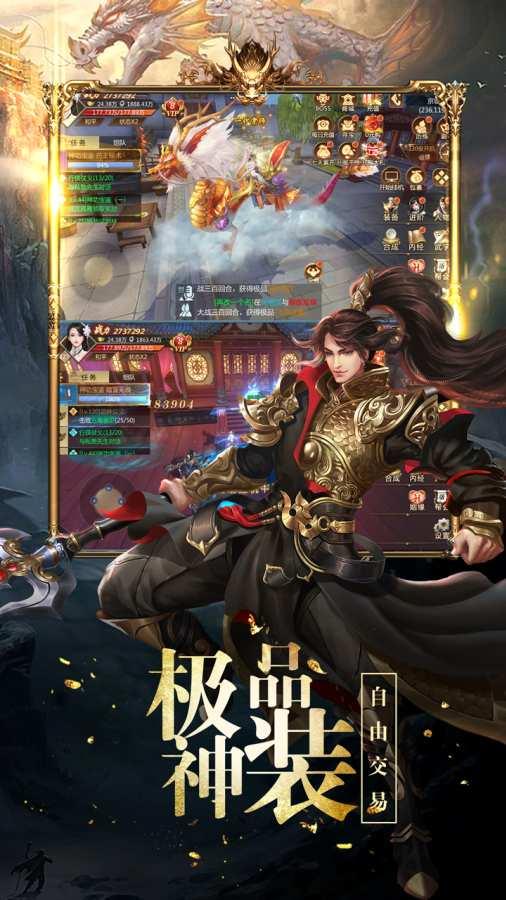 剑仙轩辕志截图1