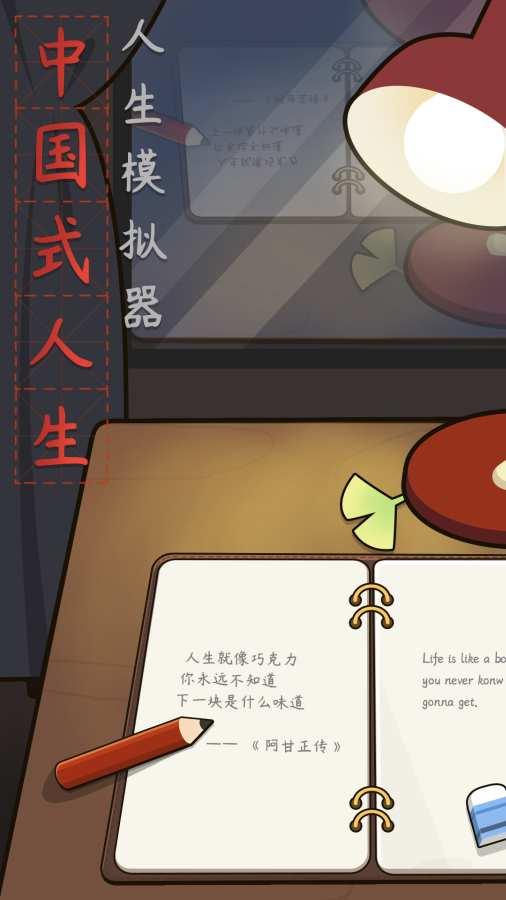人生模拟器:中国式人生 测试版截图0