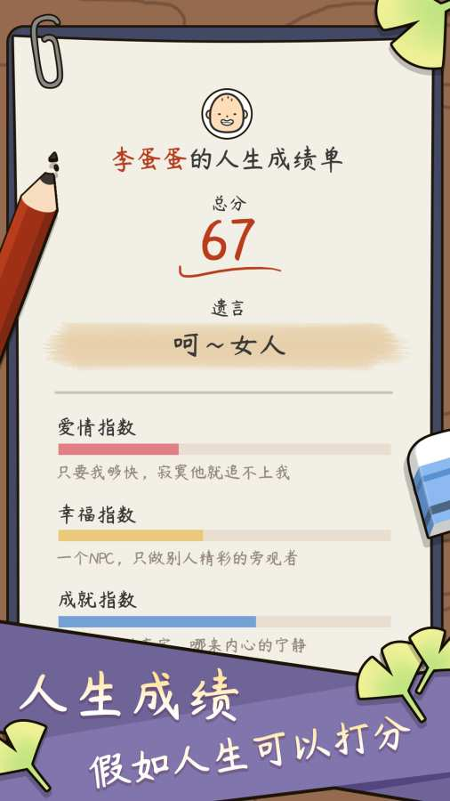 人生模拟器:中国式人生 测试版截图1