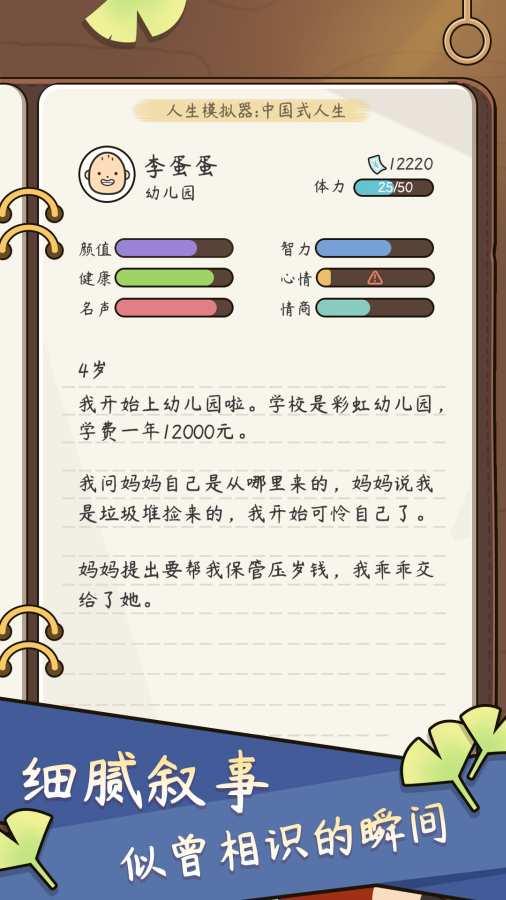 人生模拟器:中国式人生 测试版截图2