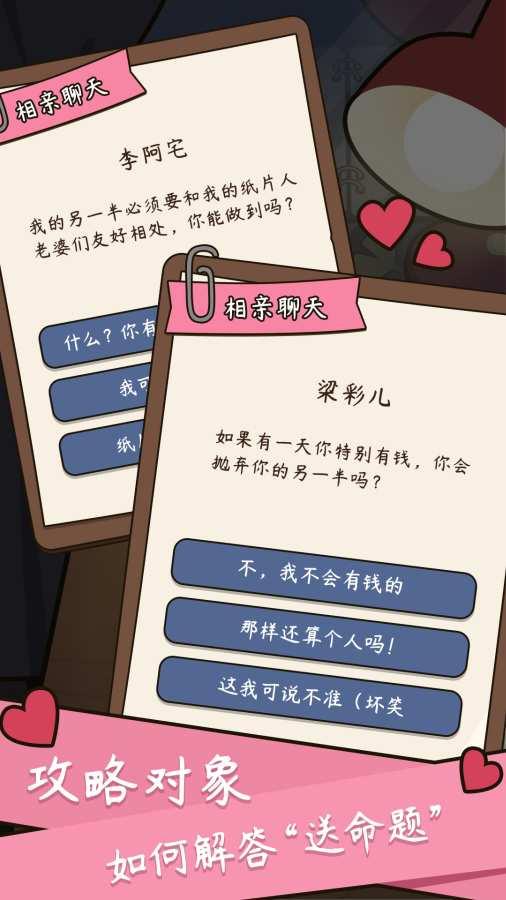 人生模拟器:中国式人生 测试版截图3