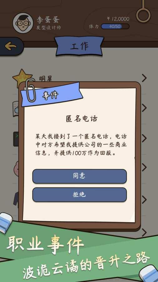 人生模拟器:中国式人生 测试版截图4