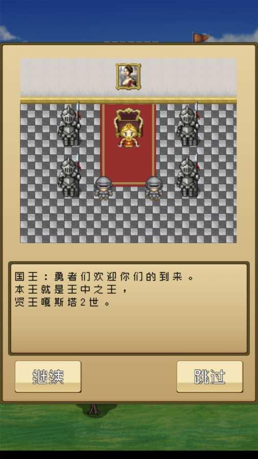 勇者VS恶龙截图0