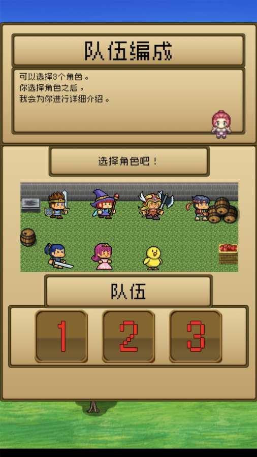勇者VS恶龙截图1