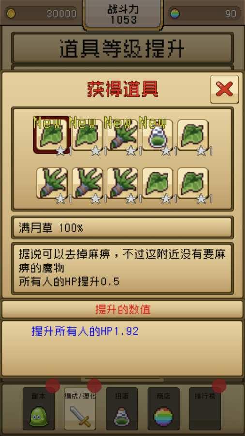 勇者VS恶龙截图3