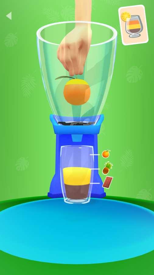 3D榨汁机截图2