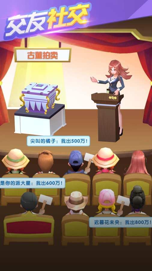大中华博物馆截图1