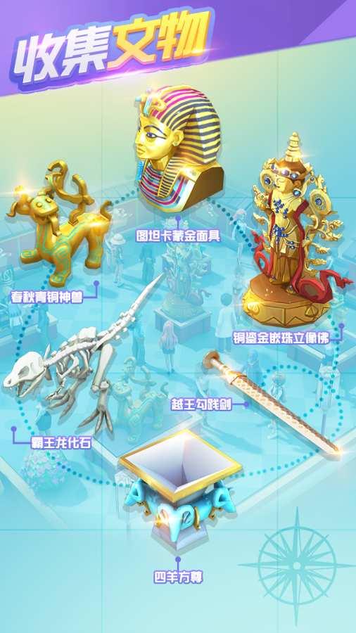 大中华博物馆截图3