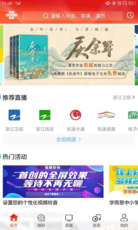 浙江联通截图4