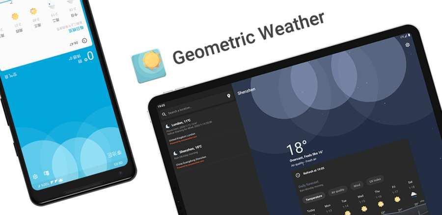 幾何天氣截圖0