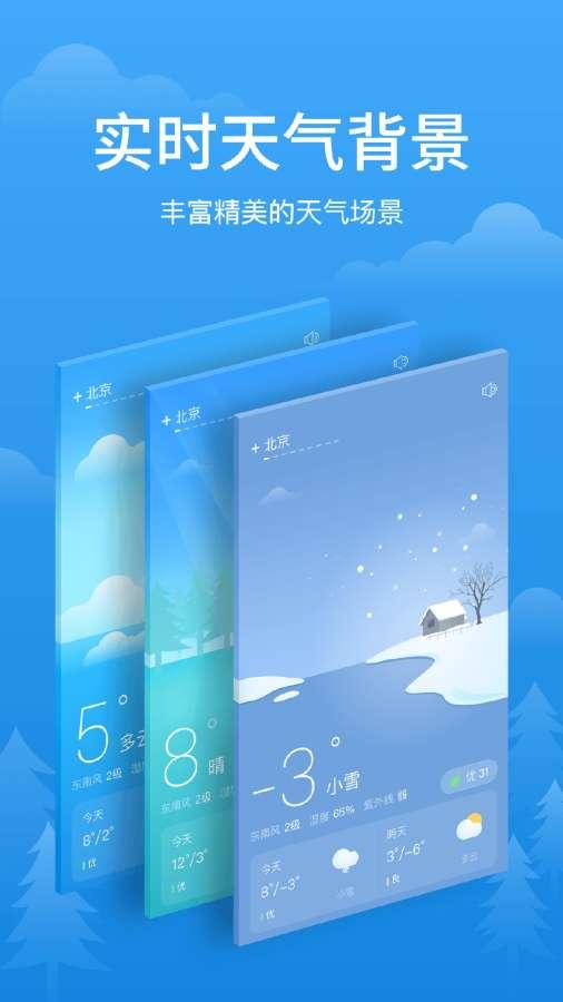 简单天气截图3