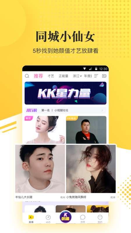 KK直播-美女视频交友截图2