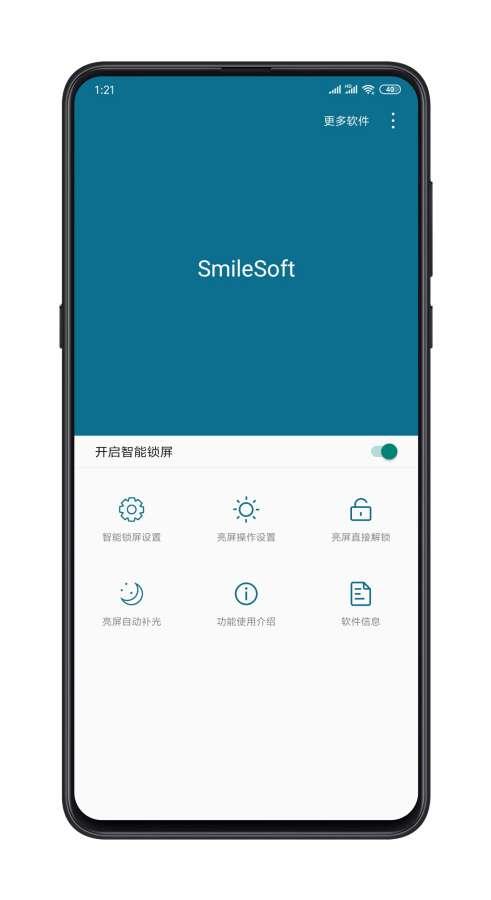 SmileSoft-智能锁屏