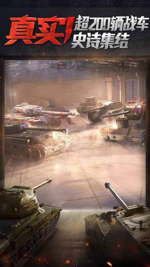坦克世界闪击战截图4