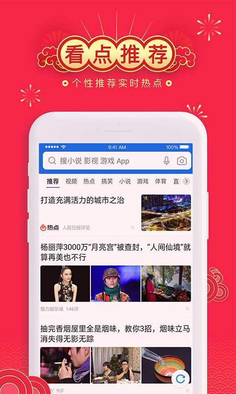 QQ瀏覽器截圖3