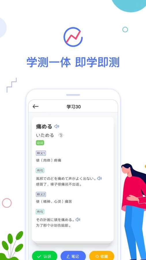 日语考级截图2