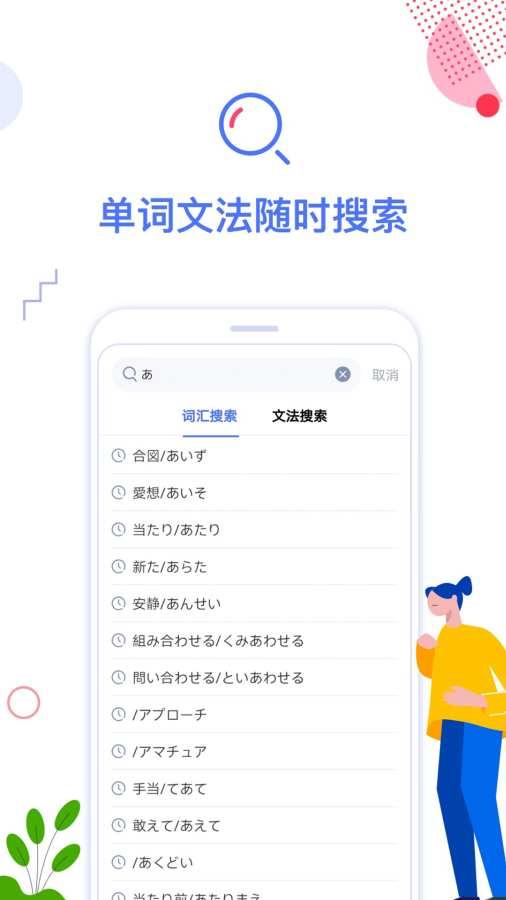 日语考级截图3