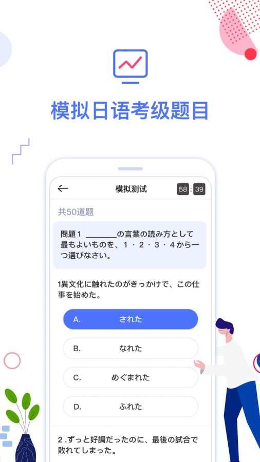日语考级截图4