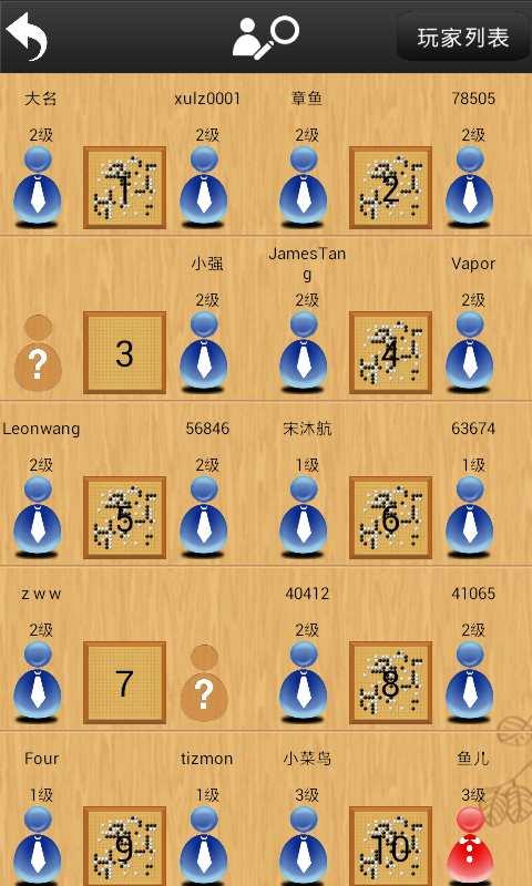 忘忧围棋截图1