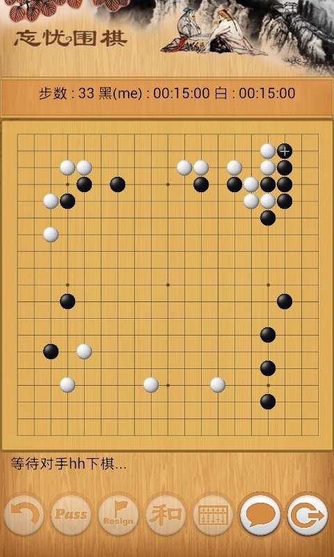 忘忧围棋截图2
