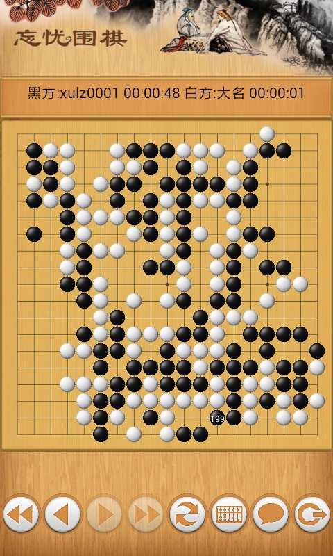 忘忧围棋截图3