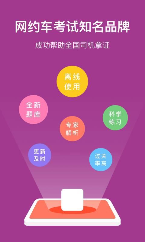 广州网约车考试