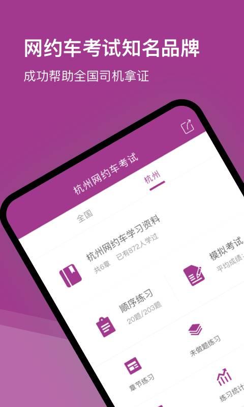 杭州网约车考试