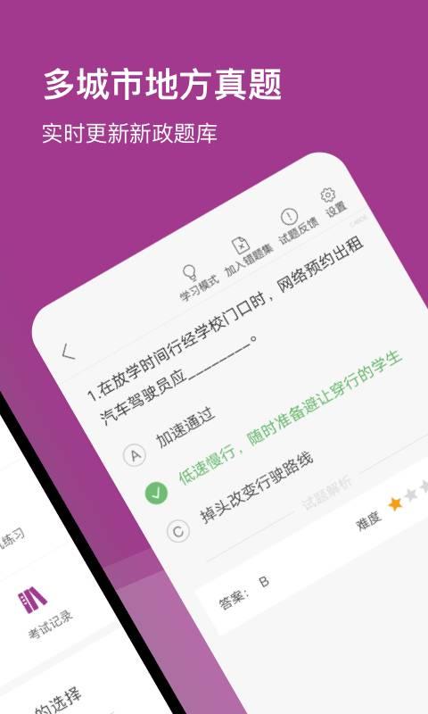 杭州网约车考试截图1