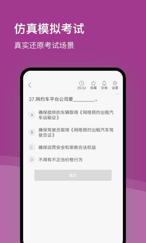 杭州网约车考试截图2