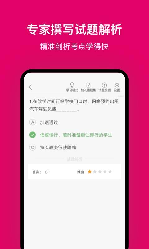 北京网约车考试截图2