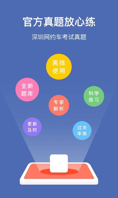 深圳网约车考试