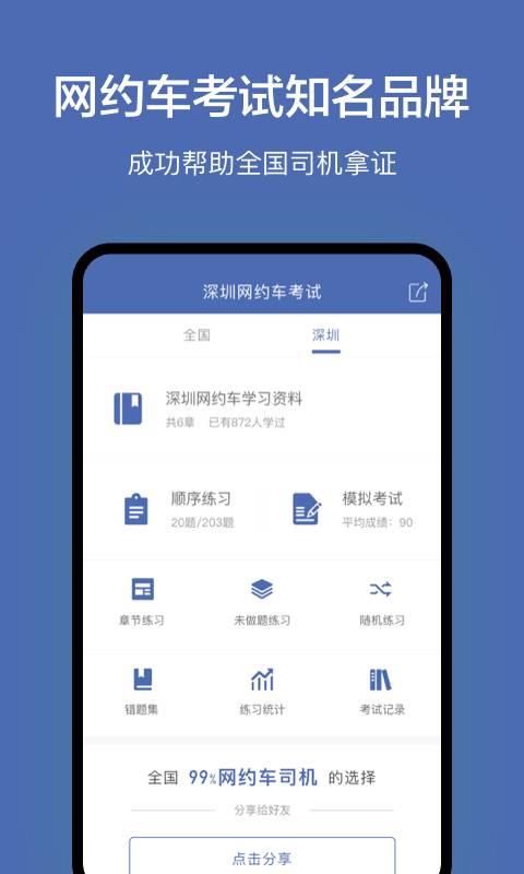 深圳网约车考试截图1