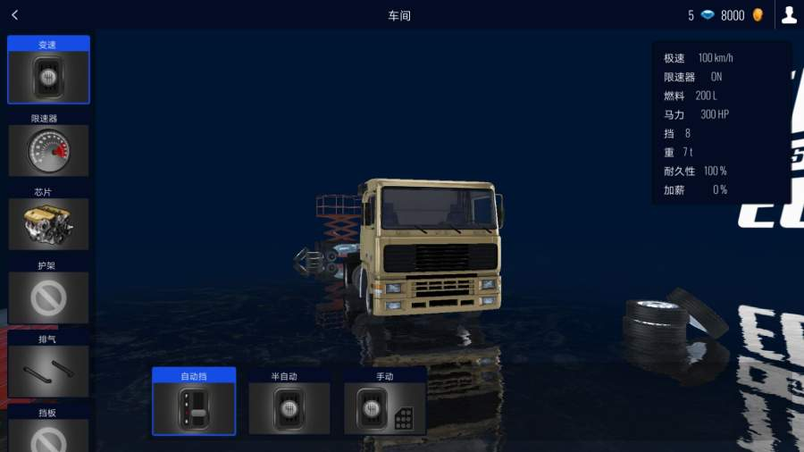 欧洲卡车模拟器高级版截图3