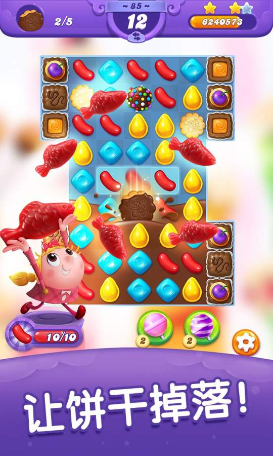 糖果好友传奇截图2
