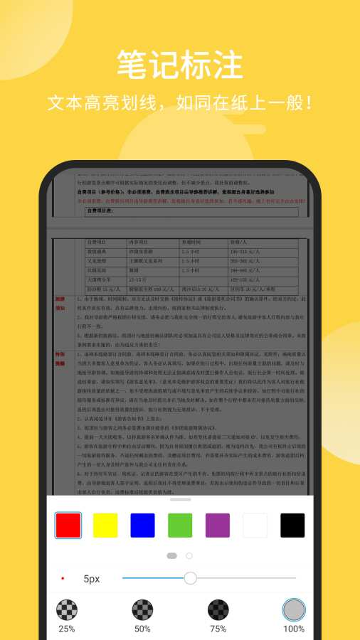 福昕PDF阅读器截图3
