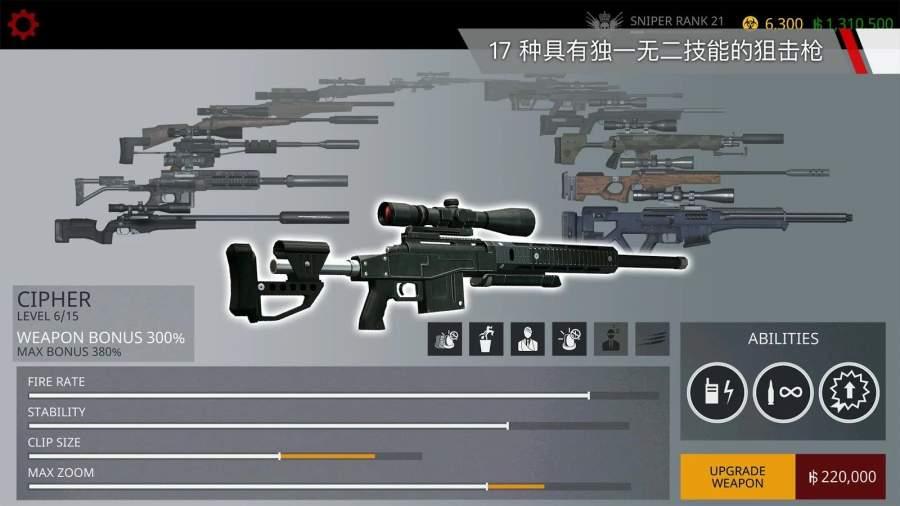 杀手:狙击截图1