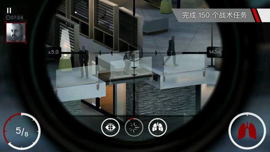 杀手:狙击截图2