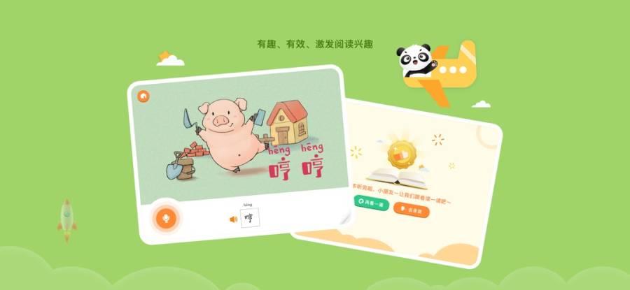 竹子阅读-专注儿童中文分级阅读截图0