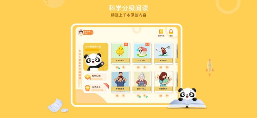 竹子阅读-专注儿童中文分级阅读截图1