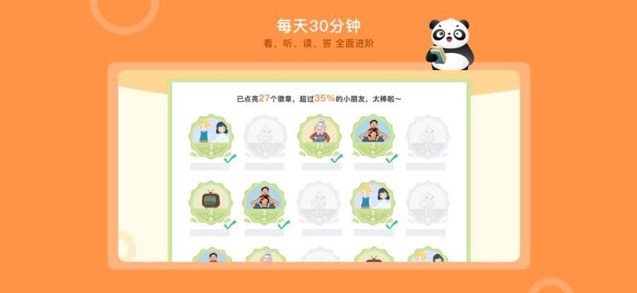 竹子阅读-专注儿童中文分级阅读截图2