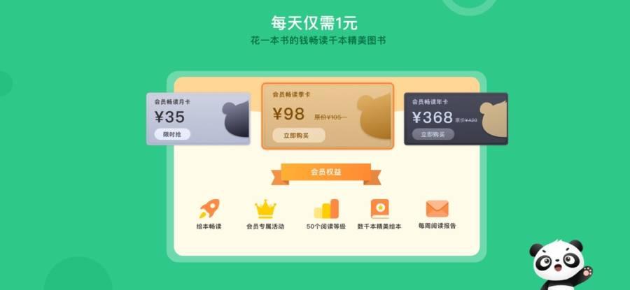竹子阅读-专注儿童中文分级阅读截图4