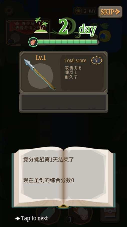 圣剑生存截图3