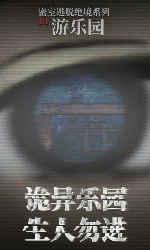 密室逃脱绝境系列11游乐园截图0