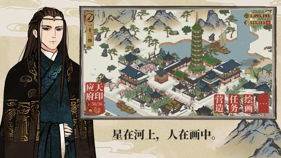 江南百景图 国服版截图3