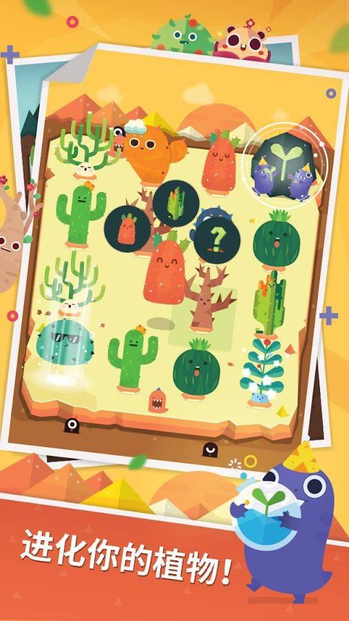 口袋植物截图4