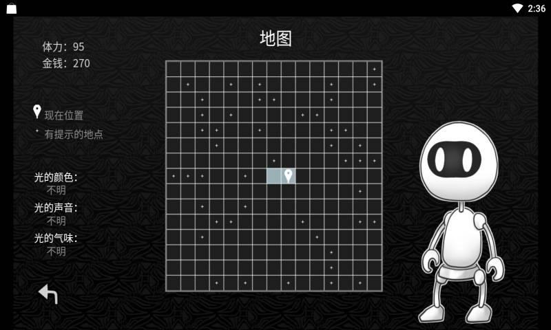 探光空间截图1
