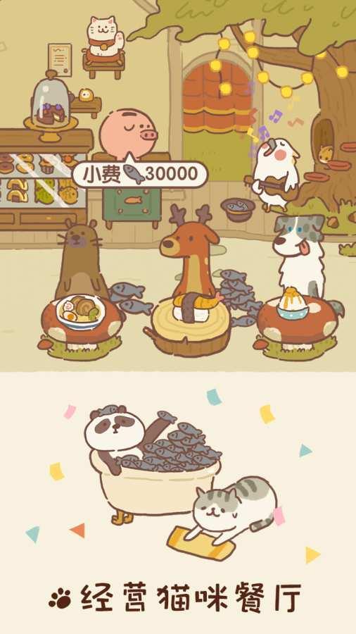 动物餐厅截图3
