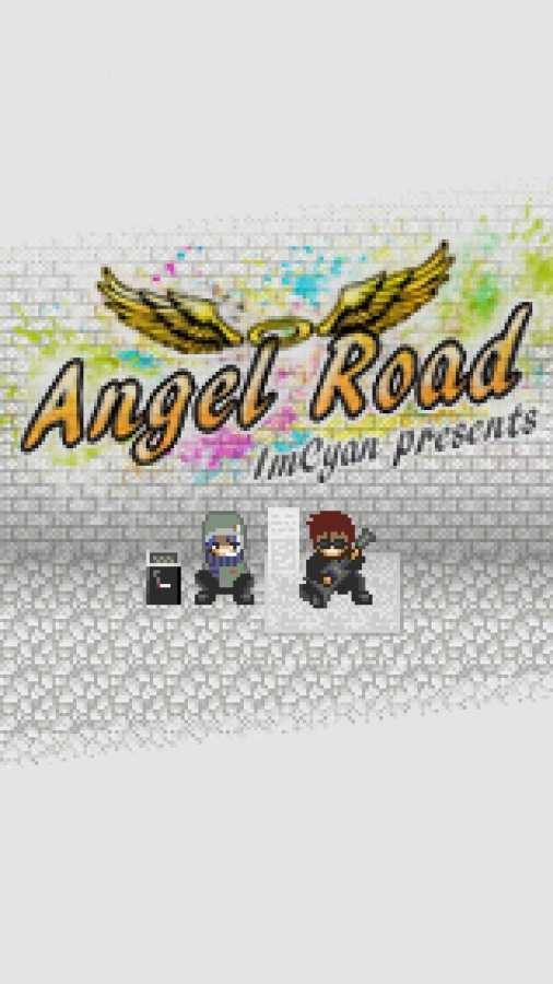 天使之路截图0