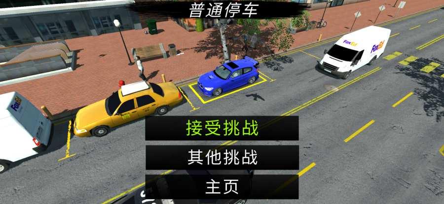 真实停车模拟截图3