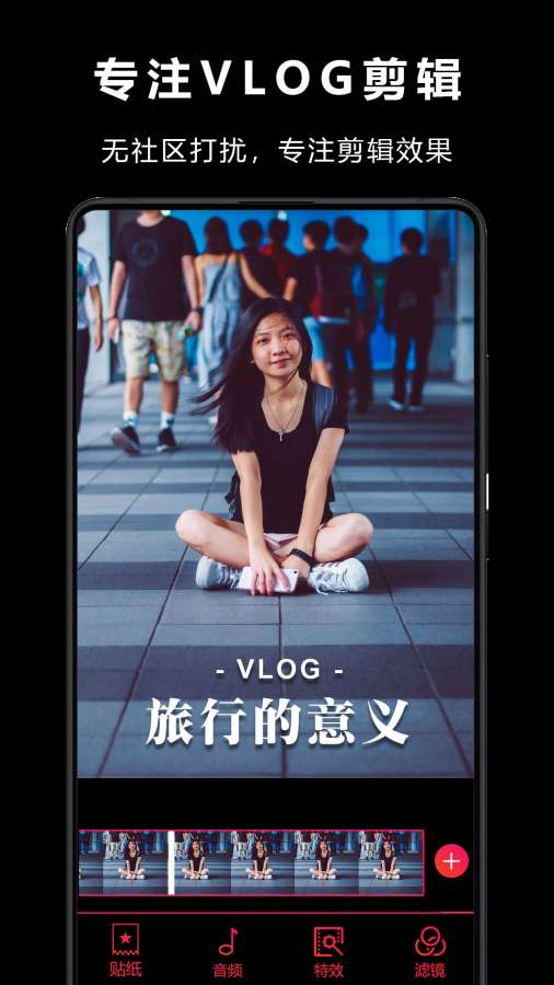 VlogStar卡点视频编辑